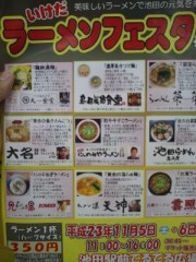 彩羽真矢 公式ブログ/ラーメンウマっ!!でした! 画像1