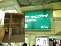 彩羽真矢 公式ブログ/ステーションプラザ天王寺 画像1