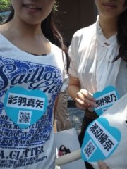 彩羽真矢 公式ブログ/今から大阪日本橋へ向かいます!会える人来て下さい! 画像3