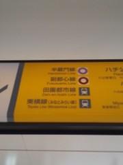 彩羽真矢 公式ブログ/大都会っ 画像2