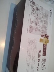 彩羽真矢 公式ブログ/堂島ロール 画像1