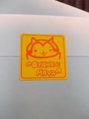 彩羽真矢 公式ブログ/明日はロケだ! 画像1