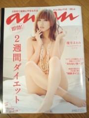 彩羽真矢 公式ブログ/優木まおみさんの美しさは神 画像1