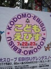彩羽真矢 公式ブログ/中継ええなぁ! 画像2