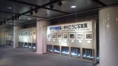 彩羽真矢 公式ブログ/中川こうじ写真展 画像1