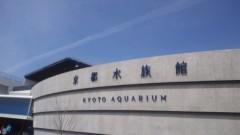 彩羽真矢 公式ブログ/中継ええなぁ@京都水族館 画像2