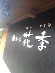 彩羽真矢 公式ブログ/淡路島! 画像2