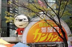 彩羽真矢 公式ブログ/茶屋町TV 画像3