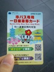 彩羽真矢 公式ブログ/どこでしょう(^O^) 画像2