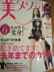 彩羽真矢 公式ブログ/アイラブ聖子ちゃん 画像1