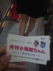 彩羽真矢 公式ブログ/アメリカ村移動! 画像2