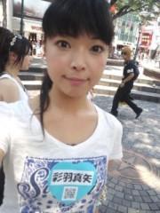 彩羽真矢 公式ブログ/今から大阪日本橋へ向かいます!会える人来て下さい! 画像1