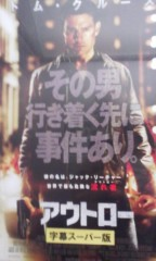 浅井亮 公式ブログ/アウトロー 画像1