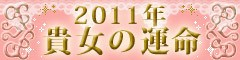 降臨★絶対恋愛塾 塾長 公式ブログ/2011年の恋愛運、気になります? 画像1