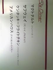 白井蛍 公式ブログ/カタカナの難しさ 画像1