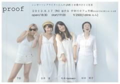 白井蛍 公式ブログ/8月のイベント「proof  」詳細発表! 画像2