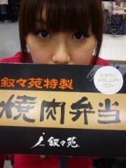 白井蛍 公式ブログ/中居さんごちそうさまでしたm(__) m 画像1