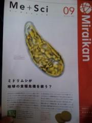 白井蛍 公式ブログ/おいしいミドリムシ!? 画像1