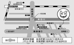 白井蛍 公式ブログ/本日秋葉原あきたいぬ 画像1