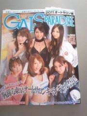 アリシア プライベート画像  ☆ギャルパラ 2011 東京オートサロン号☆