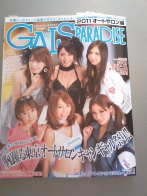 ☆ギャルパラ 2011 東京オートサロン号☆