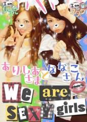 アリシア プライベート画像 ☆ナナコ姉様と☆