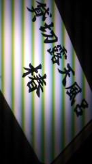 明日香 公式ブログ/贅沢☆貸切露天風呂 画像1