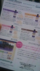 明日香 公式ブログ/ただいま〜(´Д`) 画像2