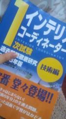 明日香 公式ブログ/『明日香のカタチ』資格編 画像1