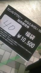 明日香 公式ブログ/ぉはゅございます(*^ω^*) 画像1