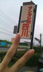 明日香 公式ブログ/ぉ昼に〜 画像1