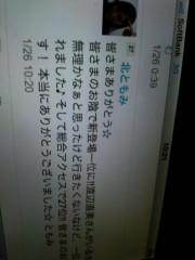 北ともみ 公式ブログ/2012-01-26 15:56:13 画像1