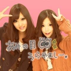佐藤亜美 公式ブログ/楽しかったああ 画像1