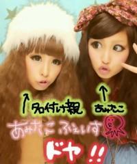 佐藤亜美 公式ブログ/2012初売り 画像2