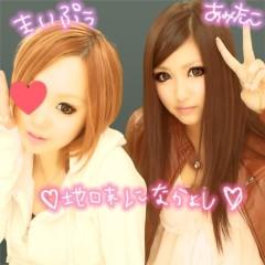 佐藤亜美 公式ブログ/おやすみ 画像2