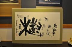川瀬富美子 公式ブログ/遊筆画家 福田博子先生という すごい人(*^^)v 画像3