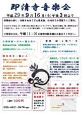 川瀬富美子 公式ブログ/明日  青梅に遊びに来ませんか? 画像1
