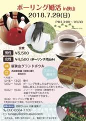 川瀬富美子 公式ブログ/いよいよ明後日は 私のプロヂュース!婚活イベント開催です 画像2