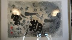 川瀬富美子 公式ブログ/結婚に関するトータルサポートをしたい 画像1