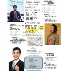 川瀬富美子 公式ブログ/マテリオ主催セミナー 画像1