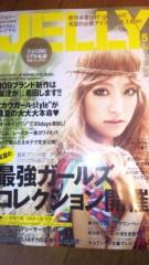 中川紗耶加 公式ブログ/JELLY☆発売中 画像1