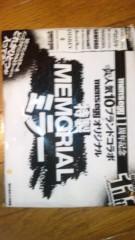 中川紗耶加 公式ブログ/今月のmen's egg は…♪ 画像2