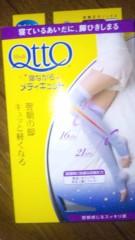 中川紗耶加 公式ブログ/寝ながらシェイプアップ 画像1