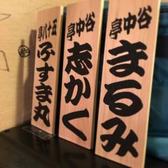 足立学 公式ブログ/1月25日 錦糸町「招き猫三人会」 画像1