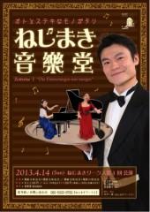 足立学 公式ブログ/4月14日 ねじまきワークス第一回公演 出演! 画像1