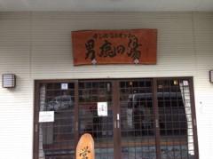 足立学 公式ブログ/遅ればせながらご報告。11月9日、中三依温泉にて落語二人会。 画像2