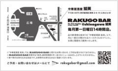 足立学 公式ブログ/ RAKUGO BAR、ショップカード。 画像2