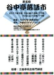 足立学 公式ブログ/第五回谷中亭落語市開催。 画像2