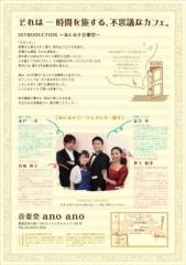 足立学 公式ブログ/4月14日 ねじまきワークス第一回公演 出演! 画像2