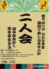 足立学 公式ブログ/遅ればせながらご報告。11月9日、中三依温泉にて落語二人会。 画像1